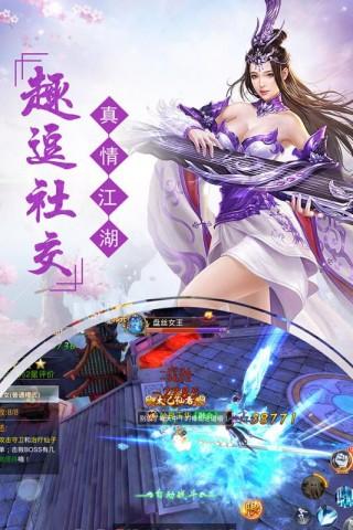 剑踪情缘九游版截图(2)