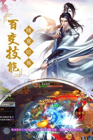 剑踪情缘九游版截图(1)