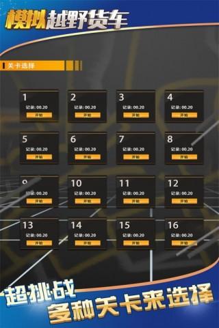 模拟卡车大师截图(5)