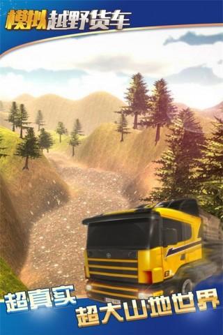 模拟卡车大师截图(3)