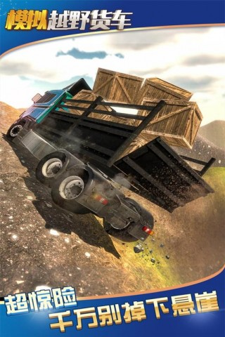 模拟卡车大师截图(2)