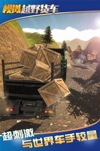 模拟卡车大师截图(1)