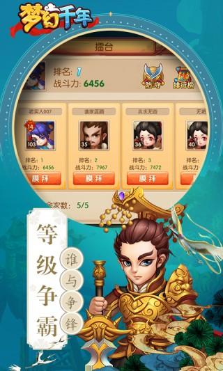 梦幻千年安卓版截图(5)