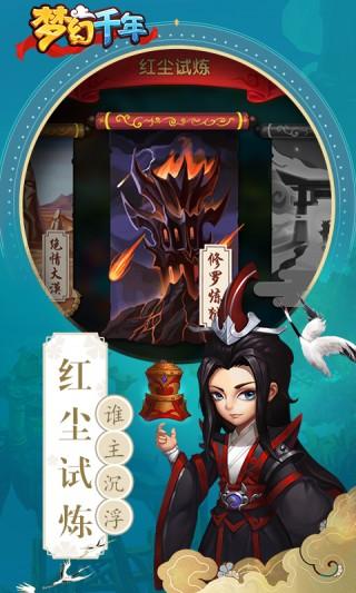 梦幻千年安卓版截图(4)
