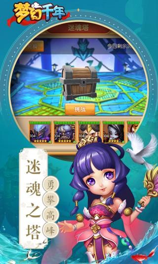 梦幻千年安卓版截图(2)