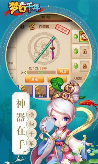 梦幻千年安卓版截图(1)