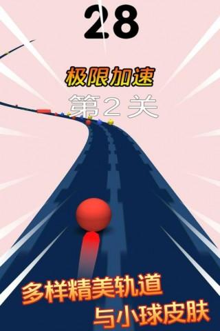 奔跑的球球截图(5)