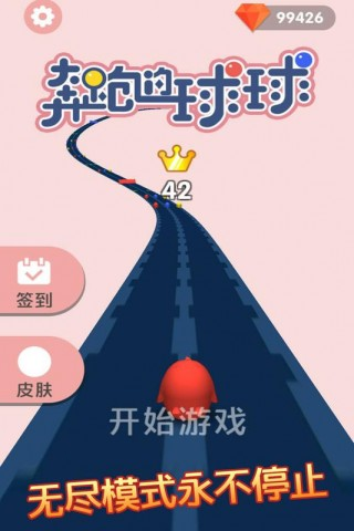 奔跑的球球截图(2)