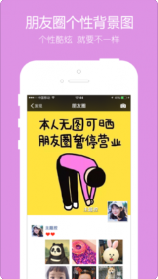 主题控iOS版截图(3)