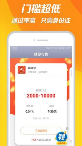 小白贷超截图(3)