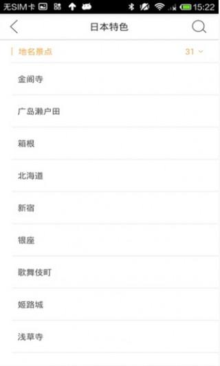 日语翻译官ios版截图(2)
