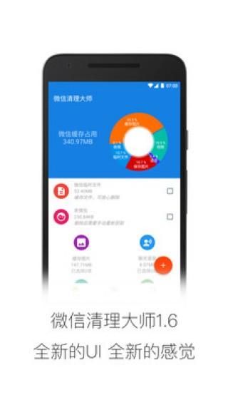 微信清理大师安卓最新版截图(3)