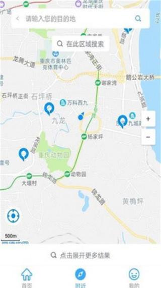 重庆好停车ios正版截图(2)