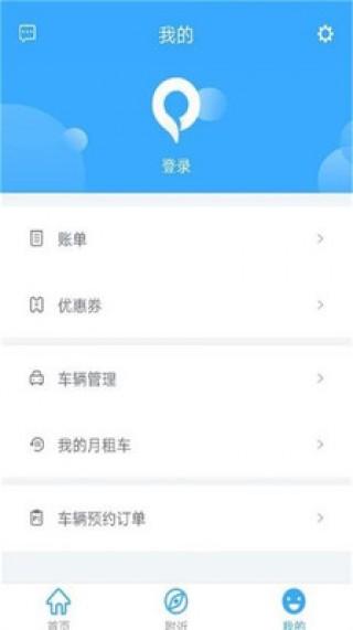 重庆好停车苹果最新版截图(3)