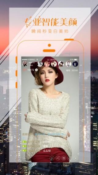 悦橙直播iPhone版截图(5)
