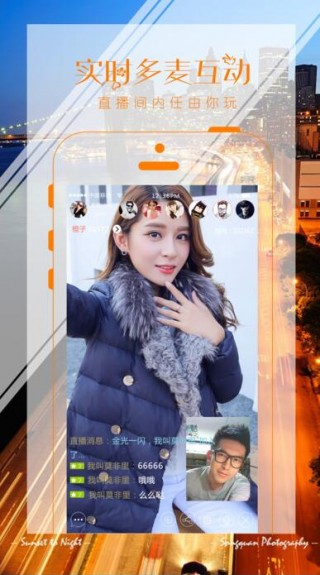 悦橙直播iPhone版截图(4)