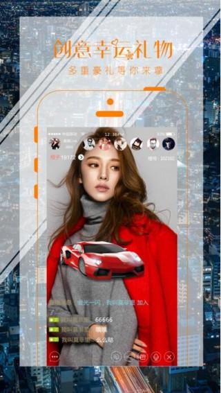 悦橙直播iPhone版截图(3)
