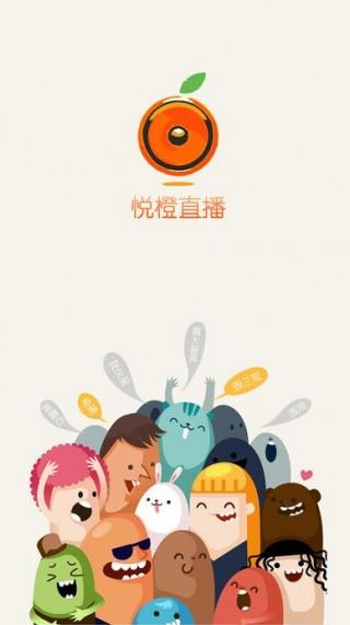 悦橙直播iPhone版截图(1)