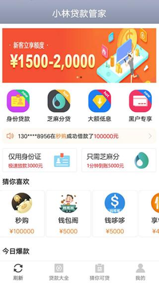小林贷款管家ios最新版截图(3)