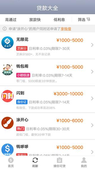 小林贷款管家ios最新版截图(1)