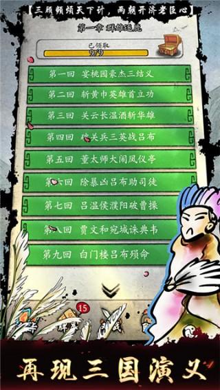 隆中对:英雄爱三国截图(2)