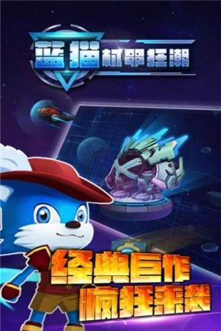 藍貓機甲狂潮安卓版截圖(3)
