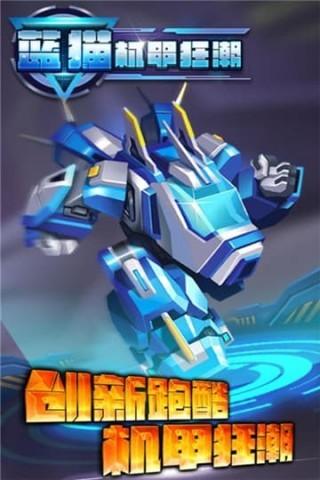 藍貓機甲狂潮安卓版截圖(1)