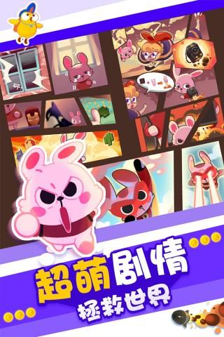 暴走兔子截圖(3)