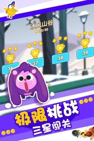 暴走兔子截圖(2)