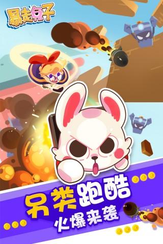 暴走兔子截圖(1)