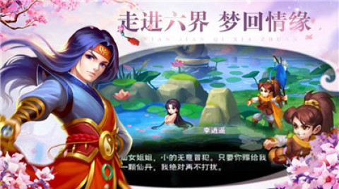 月海仙剑截图(2)