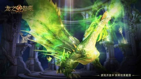 龙之怒吼截图(3)