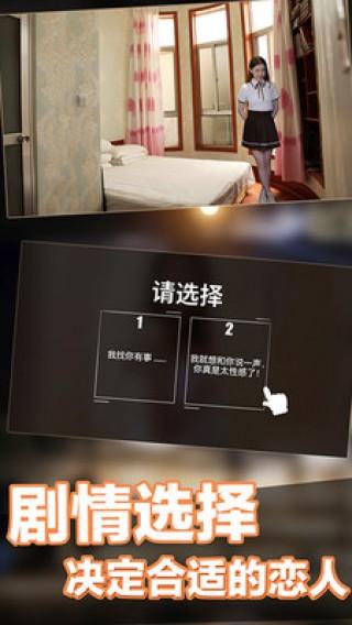 心跳恋色截图(3)