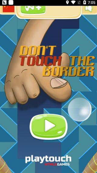 请勿触摸边框截图(4)