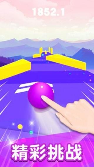 球球冲冲冲截图(2)