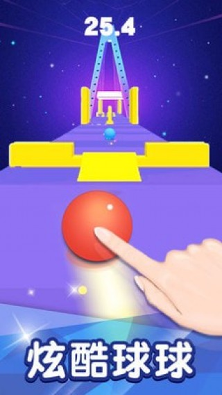 球球冲冲冲截图(1)
