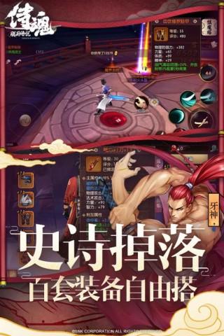 侍魂胧月传说截图(3)