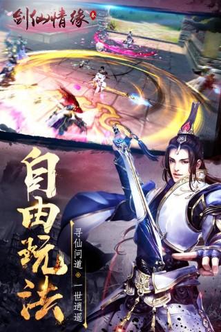 剑仙情缘三PK版截图(5)