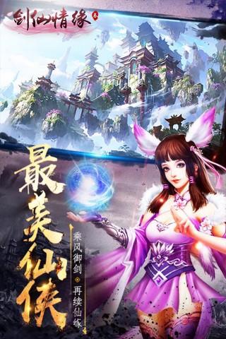 剑仙情缘三PK版截图(3)