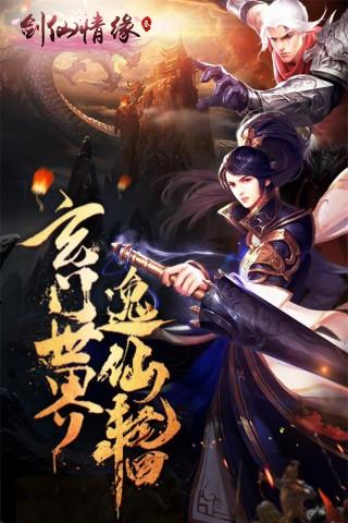 剑仙情缘三PK版截图(2)