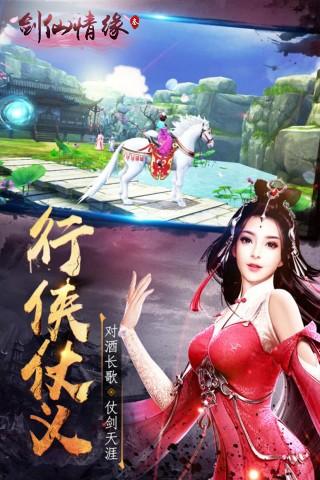 剑仙情缘三PK版截图(1)
