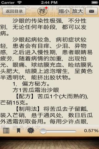 偏方大全智库截图(4)