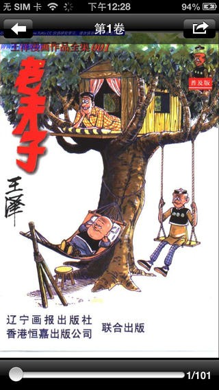 老夫子漫畫截圖(1)