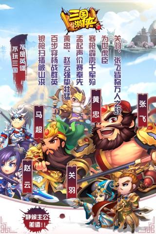 三国游侠截图(5)