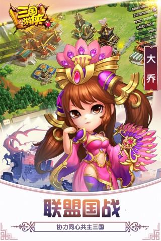 三国游侠截图(2)