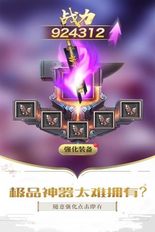 御剑乾坤截图(1)
