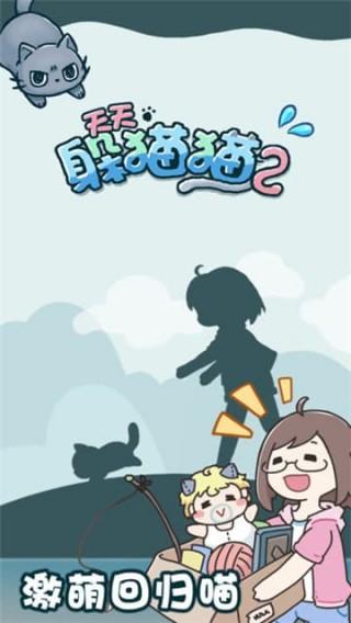 天天躲猫猫2ios版截图(3)