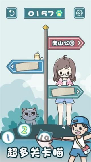 天天躲猫猫2ios版截图(2)