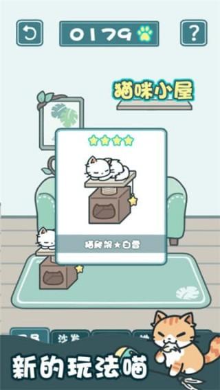 天天躲猫猫2ios版截图(1)