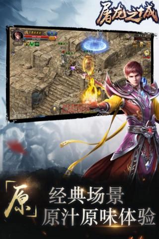 屠龙之城正版截图(3)